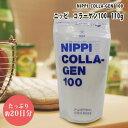 NIPPI COLLA-GEN ニッピコラーゲン100 110g 美容 健康習慣 無味無臭 サプリ サプリメント