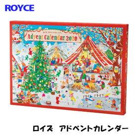 ロイズ アドベントカレンダー 2020 クリスマス チョコレート 詰め合わせ royce お菓子 子ども チョコ プレゼント サンタ クリスマスカレンダー