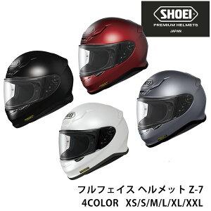 SHOEI フルフェイス ヘルメット Z-7 ゼット セブン バイク用品 ショーエイ ショーエー ショウエイ ヘルメット