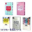 4箱までネコポス選択したら送料無料 コンドーム オカモト コンドーム うすさ均一 0.02EX 6個入 コンドーム 避妊具 ス…