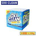 オキシクリーン マルチパーパスクリーナー 強力洗浄! 大容量 4.98kg|コストコ|OXI CLEAN|オキシクリーン 洗剤 漂白剤|…