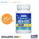 サントリー サプリメント DHA & EPA+セサミンEX オリザプラス 240粒(約60日分)|ゴマと天然ビタミンEのダブルパワー…