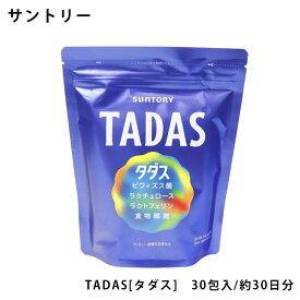 サントリー TADAS[タダス] 30包入/約30日分 サプリメント サプリ SUNTORY 便秘 解消 スッキリ快調な毎日をサポート 腸内フローラ サプリメント 家庭の医学 通販