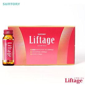 サントリー サプリメント Liftage(リフタージュ)1箱10本入り|コラーゲン×プロテオグリカン配合 贅沢な美容ドリンク 内祝い お返し 結婚祝い お誕生日 出産祝い