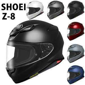 SHOEI ヘルメット Z-8 新型 フルフェイス Z8 バイク メンズ レディース かっこいい おしゃれ シンプル 単色 公道 ツーリング 通販