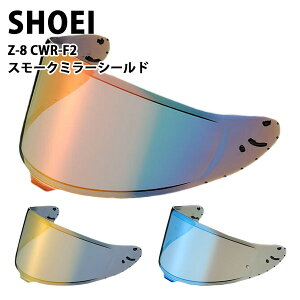 SHOEI Z-8用 ヘルメット シールド スモーク ミラーシールド ブルー ゴールド ファイアーオレンジ 純正パーツ CWR-F2 パーツ ゼットエイト ゼット-エイト 紫外線カット 紫外線 吸収 UV カット バイ