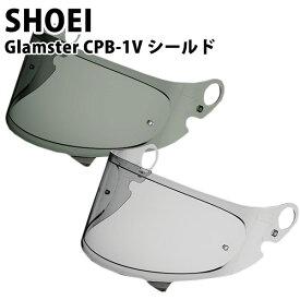 SHOEI Glamster用 ヘルメット シールド スモークシールド ダーク メロー 純正パーツ CPB-1V 紫外線カット グラムスター 紫外線 吸収 UV カット バイク ショウエイ ツーリング リペア レビュー 通販 通販