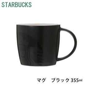 名入れ対応 刻印対応 マグカップ 大きい 名入れ ブランド スターバックス マグ ブラック 355ml スタバ マグカップ コーヒーカップ ティーカップ マグ