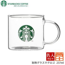名入れ対応 刻印対応 スターバックス ギフト マグカップ コーヒー グッズ 耐熱グラスマグ ロゴ 237ml おすすめ シンプル おしゃれ 透明 ブランド プレゼント 耐熱 小さめ 通販