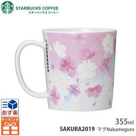 期間限定 Starbucks スターバックス SAKURA 2019 マグ Nakameguro 355ml マグカップ コーヒーカップ 桜シーズン 春 さくら ピンク かわいい 桜の名所 中目黒 薄焼 コップ 通販