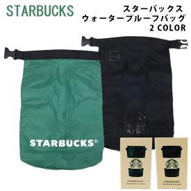 スターバックス ウォータープルーフバッグ 選べる2色 starbacks coffee バッグ ポーチ