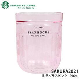 スターバックスさくら 新作 桜 2021 SAKURA2021 耐熱グラスピンク 296ml スタバ おすすめ ギフト かわいい おしゃれ ブランド starbacks sakura2021