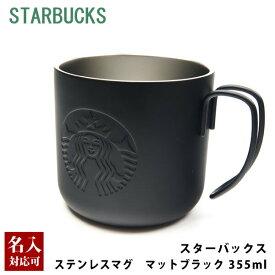 名入れ対応 刻印対応 スターバックス ステンレスマグマットブラック355ml スタバ マグカップ コーヒーカップ ティーカップ マグ