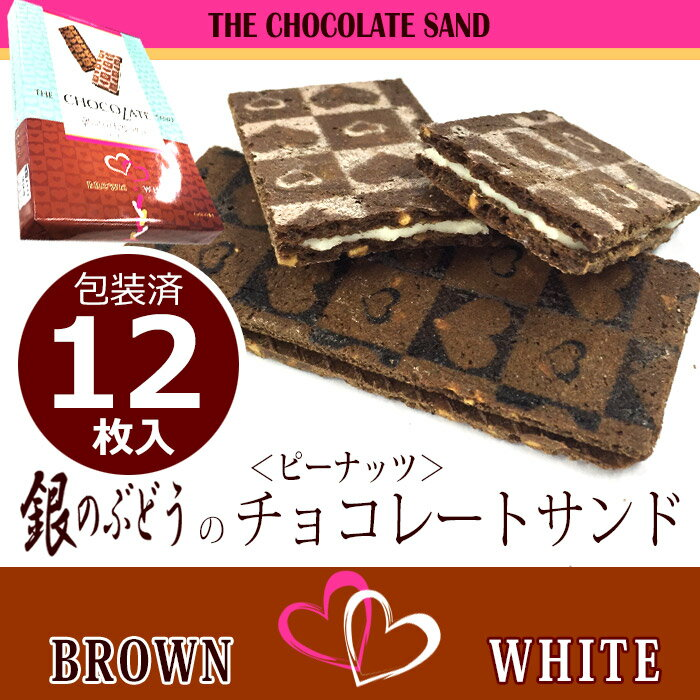 銀のぶどうの チョコレートサンド 12枚入(BROWN ブラウン6枚 WHITE ホワイト6枚)| 秋冬_プレゼント ギフト