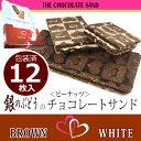 銀のぶどうの チョコレートサンド 12枚入(BROWN ブラウン6枚 WHITE ホワイト6枚)|(※気温の関係により冷蔵便必須となります|クール便込み324円...