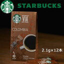 スターバックス ヴィアR コーヒーエッセンス コロンビア インスタントコーヒー スティックタイプ(2.1g×12本) コーヒー STARBUCKS スタバ|内祝い_お返し_結婚祝い_出産祝い|お供え|