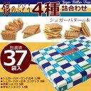 銀のぶどう シュガーバターの木 4種詰合せ 37袋入 SH-D0(※気温の関係により冷蔵便必須となります|クール便/別途324円注文後に追加します)