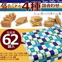 銀のぶどう シュガーバターの木 4種詰合せ 62袋入 SH-F0(※気温の関係により冷蔵便必須となります|クール便/別途324円注文後に追加します)