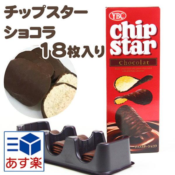 チップスター ショコラ 72g チョコレート ヤマザキ ビスケット YBC チップスターチョコレート 限定 通販