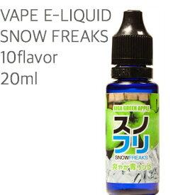 【送料無料】SNOW FREAKS スノーフリークス 20ml 国産 VAPE リキッド 電子タバコリキッド