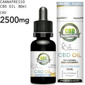 濃度 8.3% CBDオイル【今日も睡眠が浅い、深く眠りたいときに】CBD オイル CBD2500mg / 30ml (8.3%) CANNAPRESSO カンナプレッソ純度99% OIL 高濃度 CBD oil CBDオイル MCTオイル Hemp ヘンプ CBD oil 高純度 カンナビジオール thc フリー オーガニック