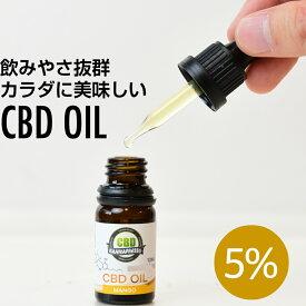 CBD オイル CBD 含有率 5% 500mg 内容量 10ml CANNAPREWSSO カンナプレッソ 高濃度 高純度 cbd oil| cbdオイル カンナビジオール 高濃度cbdオイル MCTオイル グッズ シービーディー カンナビノイド おすすめリラクゼーション