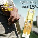 【実質半額!1本無料クーポン配布中】CBD リキッド ペン 濃度15% 150mg CBD 電子タバコ CBD VAPE 使い捨て CBDリキッド…