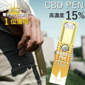 【実質無料クーポン有】 CBDペン 15% CBD PEN タバコ CBD VAPE 使い捨て CBD リキッド 高濃度 CBD ペン CBDPEN 電子タバコ CBD リキッド 高濃度 CBD オイル 吸引 CBD使い捨て VAPE CBD スターターVAPE 本体 CBD 喫煙具 ベイプ 使い捨て電子タバコ