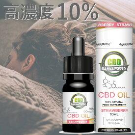 【本日20%オフクーポンあり】 CBDオイル 10% 10ml CBD オイル 高濃度 1000mg CBD oil 高濃度 高純度 サプリ CBDオイル 10% カンナビジオール 高濃度CBDオイル リラクゼーション CBDoil 不眠 リラックス 健康グッズ 安眠グッズ テルペン MCT オイル ギフト