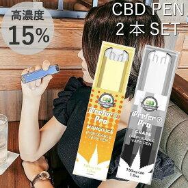 CBDペン 2本 セット CBD 濃度15% CBD 電子タバコ CBD VAPE 使い捨て CBD リキッド CBD ペン CBD PEN 超高濃度 電子タバコ CBDリキッド 高濃度 E-Liquid CBD オイル 吸引 CBD使い捨て VAPE CBD VAPE 本体 CBD