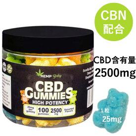 CBD グミ HEMP Baby 100粒 CBD25mg+CBN5mg含有/1粒 計CBD2500mg+CBN500mg含有 ヘンプベビー ヘンプベイビー HEMPBABY Original Gummies CBN 睡眠 オーガニック カンナビジオール カンナビノイド ヘンプ HEMP 正規品 高濃度 ブロードスペクトラム