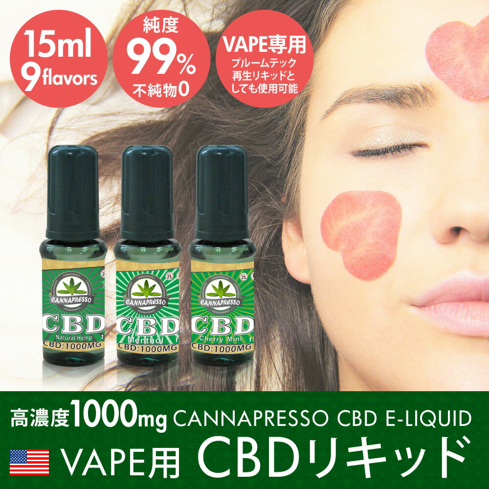 CBD リキッド CBD1000mg 高濃度6.66% VAPE用 15ml CANNAPRESSO カンナプレッソ E-Liquid 高濃度 CBDリキッド CBDオイル vape プルームテック 再生可能 Cannabis Hemp ヘンプ CBD oil 電子タバコ CBD リキッド 高純度 CBD VAPE 電子たばこ カンナビジオール