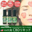 CBD リキッド CBD1000mg 高濃度6.66% VAPE用 15ml CANNAPRESSO カンナプレッソ E-Liquid 高濃度 CBDリキッド CBDオイ…