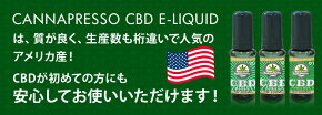 CBDリキッドCBD500mg/15mlCANNAPRESSOカンナプレッソE-Liquid高濃度CBDリキッドCBDオイルvapeプルームテック再生可能CannabisHempヘンプ医療大麻CBDoil電子タバコCBDパウダー高純度CBDVAPE電子たばこカンナビジオール