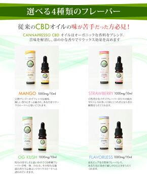 CBDオイルCBD1000mg/10ml(10%)CANNAPRESSOカンナプレッソ純度99%OIL高濃度CBDoilCBDオイルMCTオイルCannabisHempヘンプCBDoilCBDパウダー高純度MCToilCBDカンナビジオールサプリメントオーガニックCBD健康医療大麻