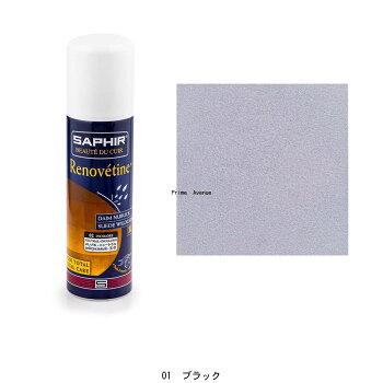 SAPHIR(サフィール)スエード&ヌバックスプレー200ml(全14色)