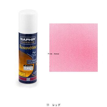 スエード用補色、油分補給SAPHIR(サフィール)スエード&ヌバックスプレー200ml(全18色)あす楽対応