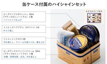 SAPHIR(サフィール)シューシャインセット(全2色)【楽ギフ_包装】あす楽対応