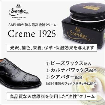 靴磨き・靴クリームSaphirNoir(サフィールノワール)クレム1925(CREME1925)75ml(全12色)あす楽対応