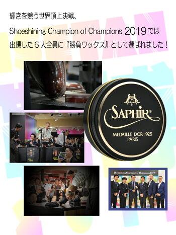 SaphirNoir(サフィールノワール)ビーズワックスポリッシュ50ml(全11色)