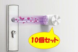 59S ドアステリライザー ドアノブ 除菌 トイレ 洗面所 玄関 ウイルス対策 共用部除菌 ウィルス 除去 紫外線 ライト ウイルス 業務用 家庭用 UV-C 紫外線 消毒器 紫外線照射器 人感  赤外
