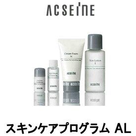 【あす楽】 スキンケアプログラム AL アクセーヌ [ acseine / 洗顔 / 化粧水 / メイク落とし / 乳液 / セット ]『4』