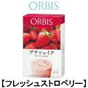 オルビス 新プチシェイク 【 フレッシュストロベリー 】 100g×7食分 [ ORBIS / 1食おきかえ / ダイエットドリンク ]…
