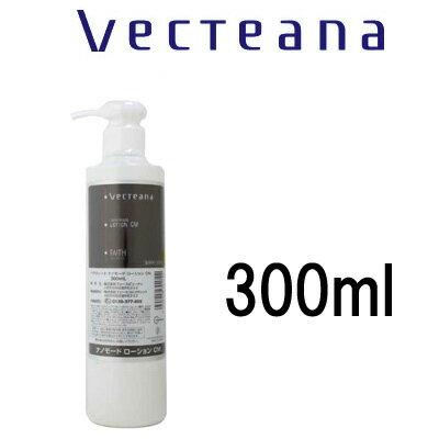 【あす楽】 ベクティーナ ナノモードローション CM 300ml [ 業務用 / 化粧水 / ローション / VECTEANA / ナノモード ]『4』