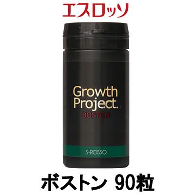 【あす楽】 定形外なら送料290円〜 エスロッソ Growth Project ボストン 90粒『1』