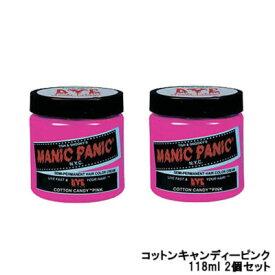 マニックパニック カラークリーム コットンキャンディーピンク 118ml 2個セット 【取り寄せ商品】【ID:0058】『5』