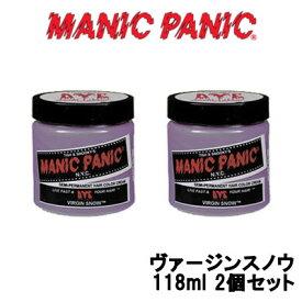 マニックパニック カラークリーム ヴァ−ジンスノウ 118ml 2個セット 【取り寄せ商品】【ID:0058】『5』