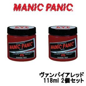 マニックパニック カラークリーム ヴァンパイアレッド 118ml 2個セット 【取り寄せ商品】【ID:0058】『5』