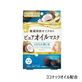 【あす楽】 マンダム バリアリペア Barrier Repair ピュアオイルマスク ココナッツオイル 4枚『4』
