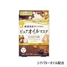 【あす楽】 マンダム バリアリペア Barrier Repair ピュアオイルマスク シアバターオイル 4枚『4』